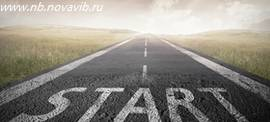 Как начать новую жизнь